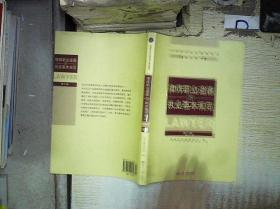 律师职业道德与执业基本规范 第三版 ... 。、