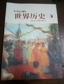 写给儿童的世界历史(5)