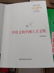 甲骨文与中国上古文明  16年初版