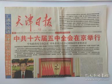 天津日报2005年10月12日【1-16版】