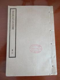 【民国版】《望溪先生全集》(卷十三至卷十六)册四1册