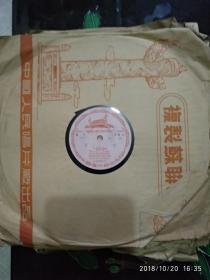 胶木唱片:复制苏联唱片 《自白》《列宁山》样片