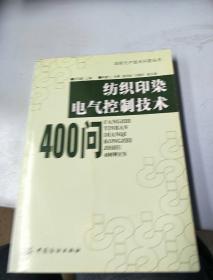 纺织印染电气控制技术400问