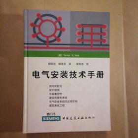电气安装技术手册(德文2000年第4版 中文2002年第2版)