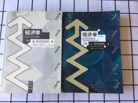 经济学(第一版上册、第二版下册)合售、配本
