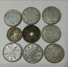 康德8.9年满洲国一角铝币.日本白铜圆孔五钱十钱等9个民国硬币