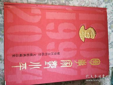 """军事家邓小平。中华全国集邮联合会推出。37枚大全套解放区文物邮票,原票由国家邮政档案资料馆提供。我国首次使用""""票中票""""邮票设计形式。纪念张内含中国第一批纪念邮票设计者、领导了国徽设计的原中央工艺美院院长张仃老先生提写的""""军事家邓小平""""六个古朴的篆体大字。中国书法家协会主席沈鹏先生题写的""""百年小平""""四个大字。每枚邮票上都有国家邮政局在1995年加盖的""""抗日战争胜利50周年纪念""""字样的印章。"""