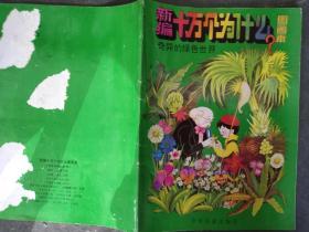 新编十万个为什么--奇异的绿色世界 图画本(馆藏)