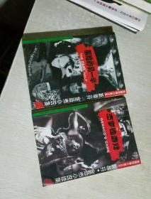 黑暗的另一半 + 杰罗德游戏,两册合售