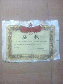 """同一人系列奖状之一:开封市革命委员会教育局颁给""""三好学生""""的奖状(1975年2月)"""