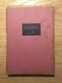 鲁迅《呐喊》(毛边本,北新书局1930年十三版,带鲁迅版权票,私藏品好)