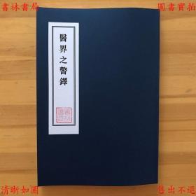 医界之警铎-(民)吴汉仙著-1931年中医书局出版社刊本(复印本)