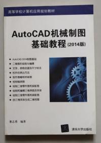 保证正版 AutoCAD机械制图基础教程(2014版)9787302405566