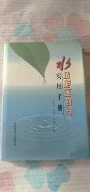 水功能区划分实用手册
