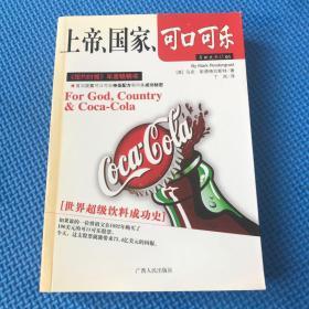 上帝、国家、可口可乐