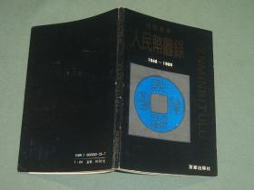 人民币图录(1948——1988)