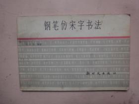 钢笔仿宋字书法(1984年1版1印)