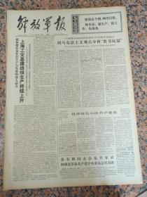 5152、解放军报-1974年8月12日,规格4开4版.9品,