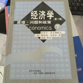 《经济学——原理·问题和政策》