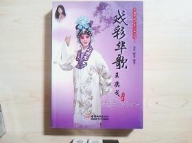 戏彩华歌----王奕戈(中国京剧优秀人物丛书)