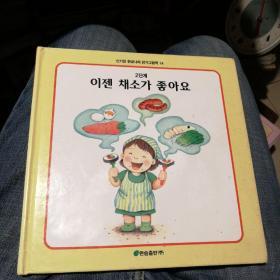 朝鲜文 少儿类(书名看图)【B4】