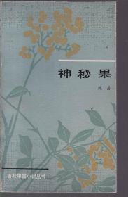 神秘果(百花中篇小说丛书 作者签名钤印赠本)