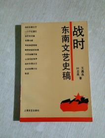 战时东南文艺史稿