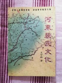 河东裴氏文化(作者签赠钤印本,仅印2500册)