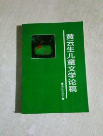 黄云生儿童文学论稿
