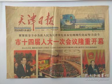 天津日报2003年1月19日【1-4版】市十四届人大一次会议隆重开幕