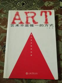 艺术不是惟一的方式:当代艺术家访谈录