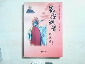 花脸魁首----尚长荣(中国京剧优秀人物丛书)