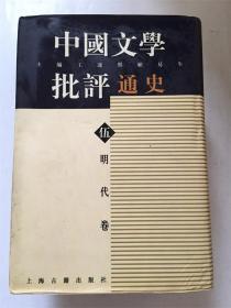 中国文学批评通史5(明代卷)王运熙 顾易生主编