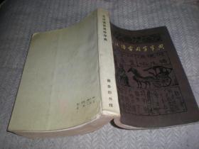 汉语常用字字典