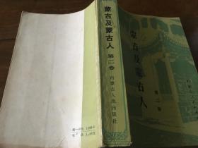 蒙古及蒙古人(第二版,原版旧书)