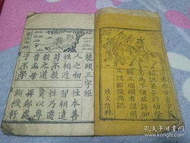 清 幼儿启蒙读物  木刻版画 ————《龙头三字经》白纸16开一册全 上图下文