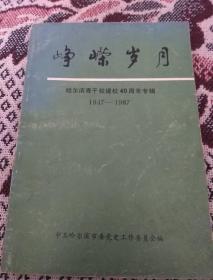 峥嵘岁月:哈尔滨青干校建校40周年专辑(1947一1987)