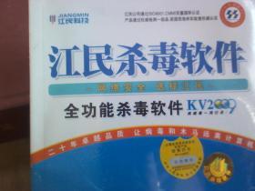 江民杀毒软件KV2009【光盘一张】全新未拆封