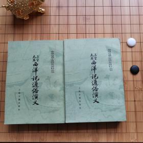 三宝太监西洋记通俗演义(上下)上海古籍出版社     一版一印