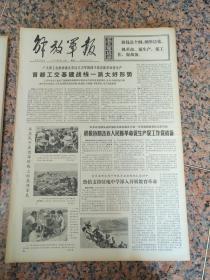 5154、解放军报-1974年8月14日,规格4开4版.9品,