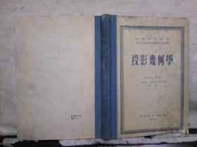 投影几何学(1952年4版)