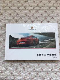 保时捷-新款-911-GTS-车型-天性不羁(全新未拆封)宣传册