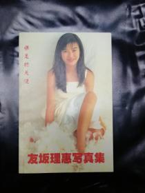 裸足的天使  友坂理惠写真集