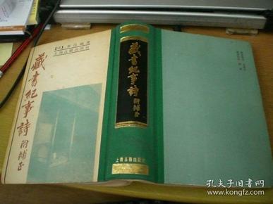 藏书纪事诗、附补正(精装)1989年一版一印