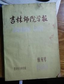 吉林师范学报【哲学社会科学版】1980