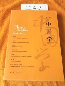 中国学(第3辑)