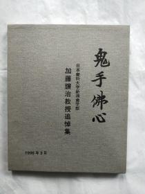 鬼手佛心 加藤譲治教授追悼集 平成8年