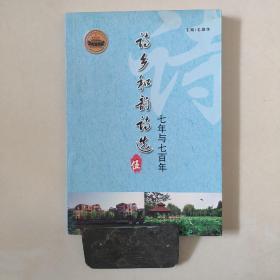 《诗乡和韵诗选》(伍)七年与七百年  上海市宝山区顾村镇诗歌集