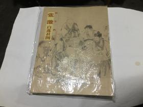 国宝档案:张激 白莲社图/.