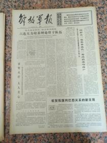 5157、解放军报-1974年8月17日,规格4开4版.9品,